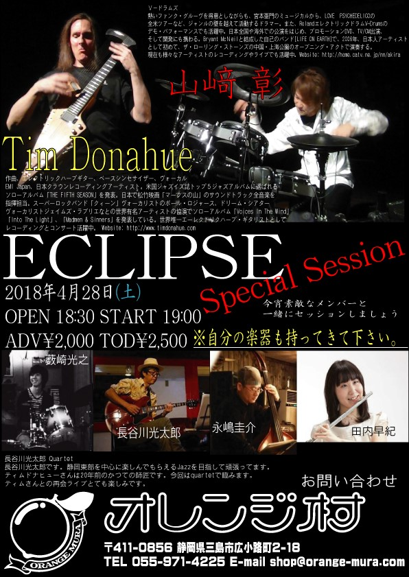 ECLIPSE-Special-2018